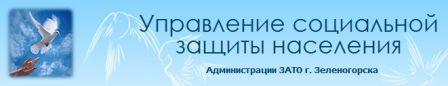 Управление социальной защиты населения г.Зеленогорска